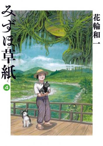 みずほ草紙 (1-4巻 全巻) 漫画