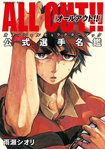 ALL OUT!! オフィシャルキャラクターブック 公式選手名鑑 (1巻 全巻)