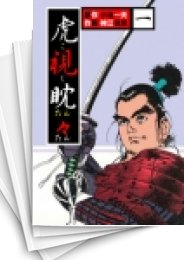 【中古】虎視眈々 (1-3巻) 漫画