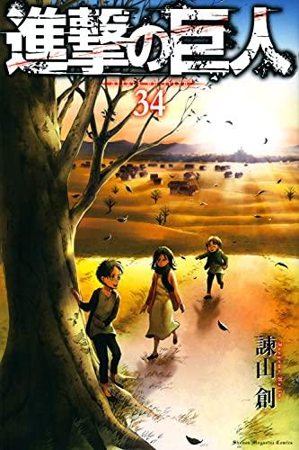 進撃の巨人 (1-34巻 全巻) 漫画