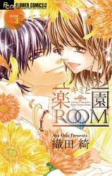 キミと楽園ROOM 3 冊セット全巻 漫画