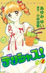 デリシャス! 7 冊セット全巻 漫画