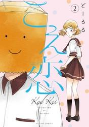 こえ恋 【フルカラー】 2 冊セット最新刊まで 漫画