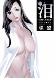 泪~泣きむしの殺し屋~ 分冊版 3 冊セット最新刊まで 漫画