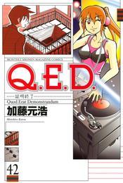 Q.E.D.―証明終了―(42) 漫画