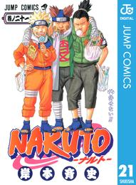 NARUTO―ナルト― モノクロ版 21 漫画