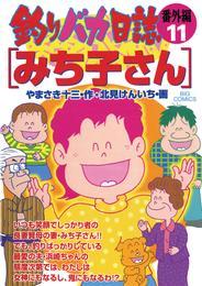 釣りバカ日誌 番外編(11) 漫画