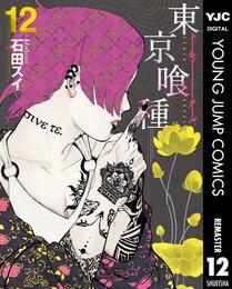 東京喰種トーキョーグール リマスター版 12 漫画