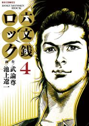六文銭ロック(4) 漫画