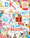 LDK (エル・ディー・ケー) 2014年 09月号 漫画