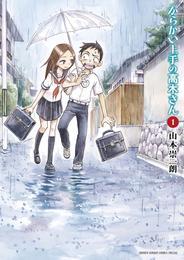 からかい上手の高木さん(1) 漫画