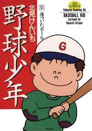 野球少年(1) 漫画