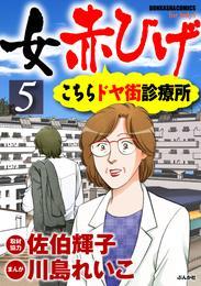 女赤ひげ こちらドヤ街診療所 5 漫画
