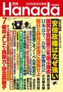 月刊Hanada2018年7月号 漫画