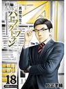 真壁先生のパーフェクトプラン【分冊版】18話 漫画