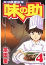 天才料理少年味の助(4) 漫画