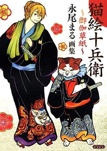 【画集】猫絵十兵衛〜御伽草紙〜 永尾まる画集 漫画
