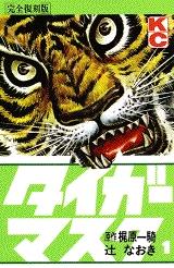 完全復刻版 タイガーマスク (1-14巻 全巻) 漫画