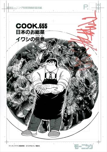【直筆サイン入り# COOK.655扉絵複製原画付】クッキングパパ 漫画