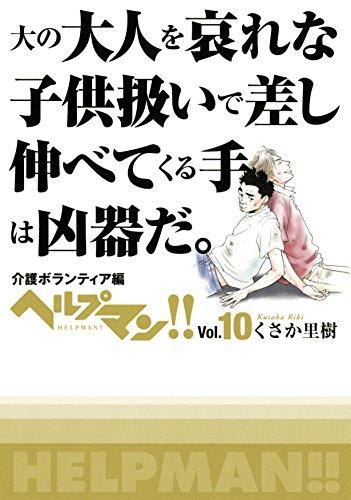ヘルプマン!! (1-10巻 最新刊) 漫画