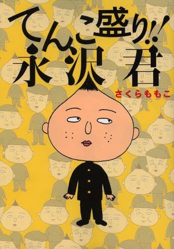てんこ盛り!!永沢君 (1巻 全巻) 漫画