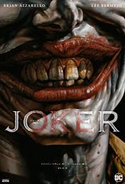 ジョーカー[新装版] (1巻 全巻)