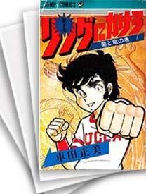【中古】リングにかけろ (1-25巻) 漫画