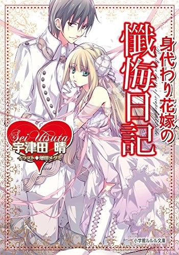 【ライトノベル】身代わり花嫁の懺悔日記 漫画
