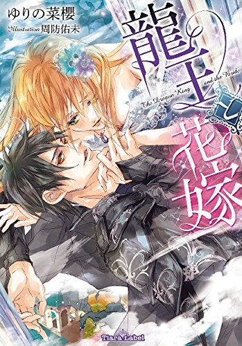 【ライトノベル】龍王と花嫁 漫画