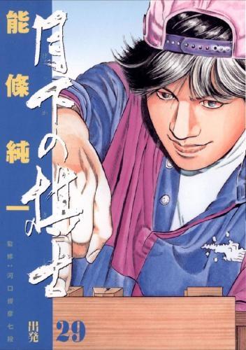 月下の棋士 (1-32巻 全巻) 漫画
