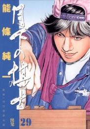 月下の棋士 (1-32巻 全巻)