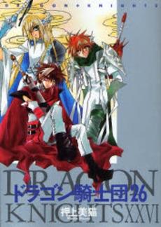 ドラゴン騎士団 (1-26巻 全巻) 漫画