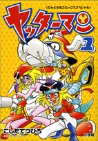 ヤッターマン (1-2巻 全巻) 漫画