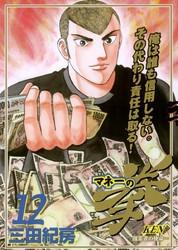 マネーの拳 12 冊セット全巻