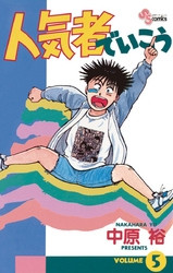 人気者でいこう 5 冊セット全巻 漫画