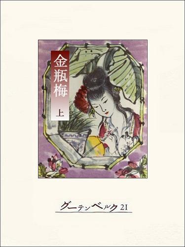 金瓶梅(上) 漫画
