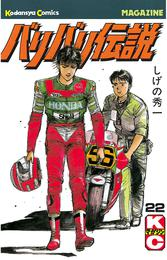 バリバリ伝説(22) 漫画