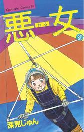 悪女(わる)(35) 漫画