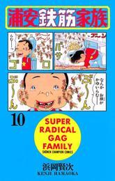 浦安鉄筋家族(10) 漫画