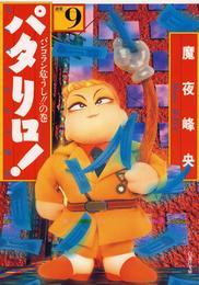 パタリロ! 9巻 漫画