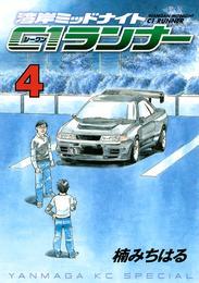 湾岸ミッドナイト C1ランナー(4) 漫画