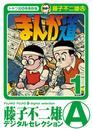 まんが道(1) 漫画