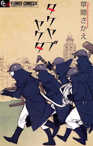 タケヤブヤケタ 漫画