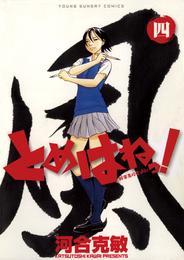 とめはねっ! 鈴里高校書道部(4) 漫画