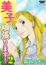 美子、頑張ります! 2 漫画