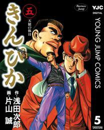 きんぴか 5 漫画