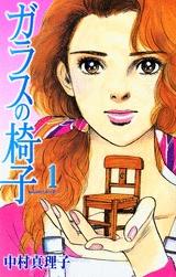 ガラスの椅子  (1-8巻 全巻) 漫画