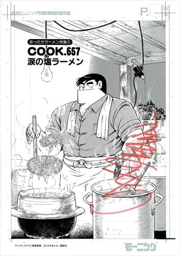 【直筆サイン入り# COOK.657扉絵複製原画付】クッキングパパ 漫画