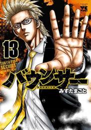 バウンサー (1-11巻 最新刊)
