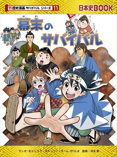 【書籍】歴史漫画サバイバルシリーズ 漫画